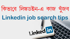 linkedin job search tips and get a job by barnali nayan tutorial linkedin job search tips and get a job by barnali nayan tutorial