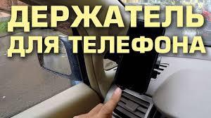 Лучший <b>Держатель Для Телефона</b> в Автомобиль (мое мнение ...