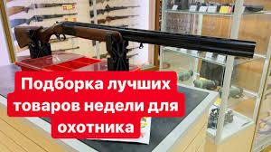Мир Охоты cеть магазинов - Подборка по Товарам недели для ...
