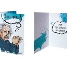 <b>Открытка</b> Be lucky Ученые — Эйнштейн. Без <b>тебя</b>   Идеи ...