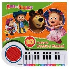 Характеристики <b>книги</b> Маленький музыкант. <b>Маша</b> и Медведь ...