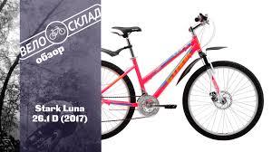 Обзор <b>велосипеда Stark Luna 26.1</b> D (2017) - YouTube