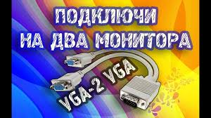 Кабель-переходник VGA разветвитель на два <b>монитора</b> - YouTube