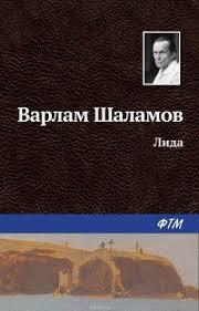 <b>Варлам Шаламов</b> «<b>Лида</b>»