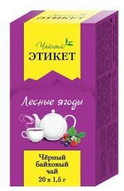 <b>Чай черный Этикет</b> байховый лесные ягоды в пакетиках ...