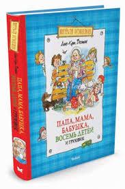 <b>Папа</b>, <b>мама</b>, бабушка, восемь детей и грузовик   Папмамбук