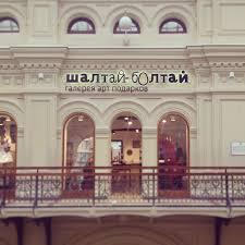 Новое место: магазин «Шалтай-Болтай» — Районные блоги ...