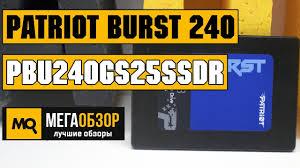 <b>Patriot</b> Burst 240 ГБ обзор ssd накопителя - YouTube
