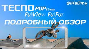 Подробный обзор <b>Tecno POP 1S</b> Pro: <b>Смартфон</b> за 6500 рублей ...