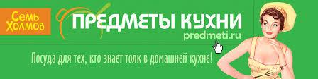 Семь Холмов - Предметы кухни   ВКонтакте
