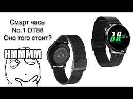 <b>Умные часы</b> DT <b>NO</b>.<b>1</b> DT88 расширенный обзор часов и ...