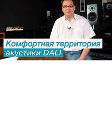 Активная <b>настенная акустика DALI</b> Oberon On-Wall C: компактная ...