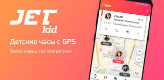 Приложения в Google Play – My JetKid