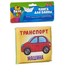 <b>Книжка для</b> купания <b>Bondibon</b> Baby You Транспорт – покупайте в ...