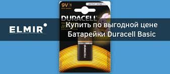 <b>Батарейки Duracell</b> Basic MN1604 Krona/<b>6LF22</b> BL 1шт купить ...