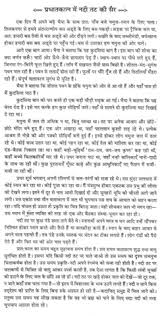 Essay on customer service in banks in hindi