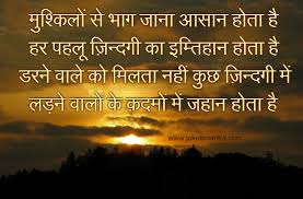 Inspirational Quotes In Hindi Font, Today Quotes, Daily Quotes ...
