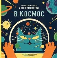 <b>Профессор Астрокот и его</b> путешествие в космос (Воллиман Д ...