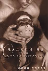 Книга «Сладкий яд или я <b>на все согласна</b>. Часть 1» — Юлия ...
