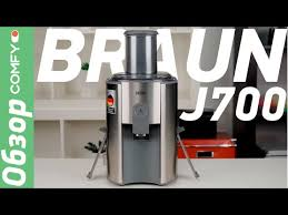Braun <b>J700</b> - центробежная <b>соковыжималка</b> - обзор от Comfy.ua ...
