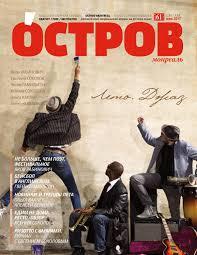 ОСТРОВ МОНРЕАЛЬ. Ostrov Montreal magazine #61 by ...