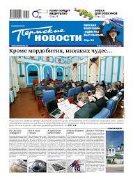 Пермские новости №10 (1611) 11.03.2011 by Газета «Пермские ...