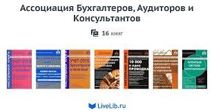 Серия книг «Ассоциация Бухгалтеров, Аудиторов и ...