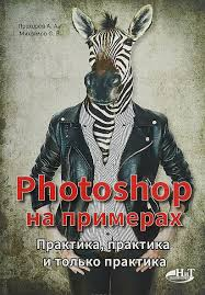 Photoshop на примерах Практика, практика и только практика [<b>А</b> ...