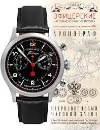 - <b>Часы Победа</b> | купить в Москве - цены на официальном сайте ...