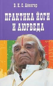 """Книга """"<b>Практика йоги и аюрведа</b>"""" – купить книгу с быстрой ..."""