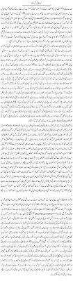 media ki azadi essay in urdu  debate by tm members kia electronic media bachon ki taleem pe