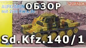 Обзор <b>модели</b> танка Sd.Kfz. 140/1 от <b>Dragon</b> в 1/35 (Sd.Kfz. 140/1