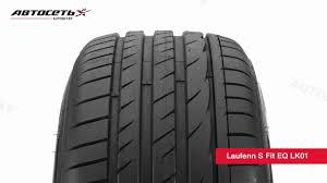 Обзор летней шины <b>Laufenn S Fit EQ</b> LK01 Автосеть - YouTube