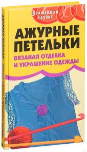«Ажурные петельки. <b>Вязаная</b> отделка и украшение одежды» Д ...