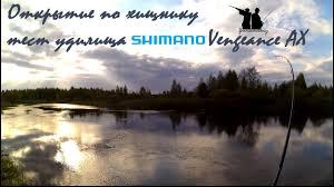 Весенняя ловля щуки и тест <b>удилища Shimano Vengeance AX</b> ...