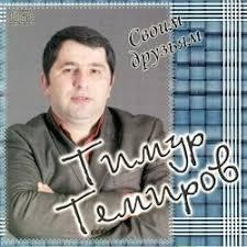 Скачать Бесплатно Песню Тимур Темиров <b>Неземная Любовь</b> и ...