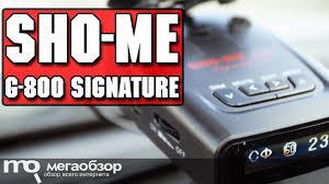 <b>SHO</b>-<b>ME G</b>-<b>800 SIGNATURE</b> обзор сигнатурного <b>радара</b> - YouTube