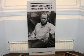 Выставка к 100-летию Солженицына: неизвестные привычки ...