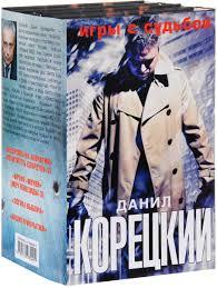 """Книга """"<b>Игры</b> с судьбой (комплект из 4 книг)"""" — купить в интернет ..."""