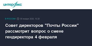 """Совет <b>директоров</b> """"Почты России"""" рассмотрит вопрос о смене ..."""