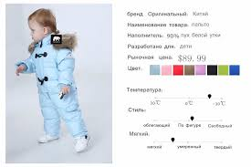 <b>Designed for Russian winter</b> baby snowsuit , 90% duck down jacket ...