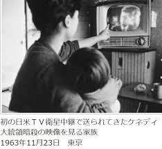 「1963年 - 通信衛星による日米間のテレビ中継に成功。最初の衛星ニュースは同日(米時間22日)のケネディ大統領暗殺事件。」の画像検索結果