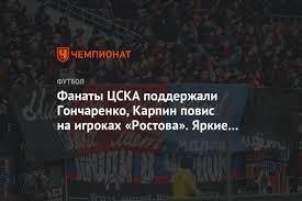 Фанаты ЦСКА поддержали Гончаренко, Карпин повис на игроках ...