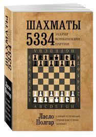 """Книга """"<b>Шахматы</b>. <b>5334</b> задачи, комбинации и партии"""" — купить в ..."""