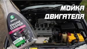 <b>Grass</b> Engine Cleaner - мойка <b>двигателя</b>! - YouTube