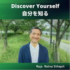 Discover Yourself「自分を知る」