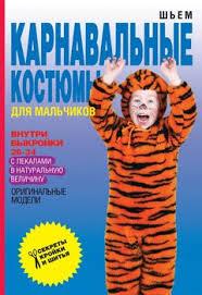 """Книга """"<b>Шьем карнавальные</b> костюмы для мальчиков"""" - <b>Яковлева</b> ..."""