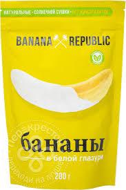 Отзывы о <b>Конфеты Banana Republic</b> Бананы в белой глазури 200г
