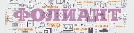 """Фирма """"<b>Фолиант</b>"""" г.Оренбург   ВКонтакте"""