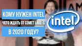 <b>INTEL</b> СУМЕЛИ, <b>Core</b> i5-10400, <b>Core i3</b>-<b>10100</b>, подробности ...